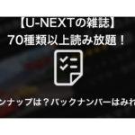 U-NEXTの雑誌のラインナップは?バックナンバーは見れる?