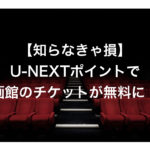 U-NEXTポイントで映画館のチケットが無料になる
