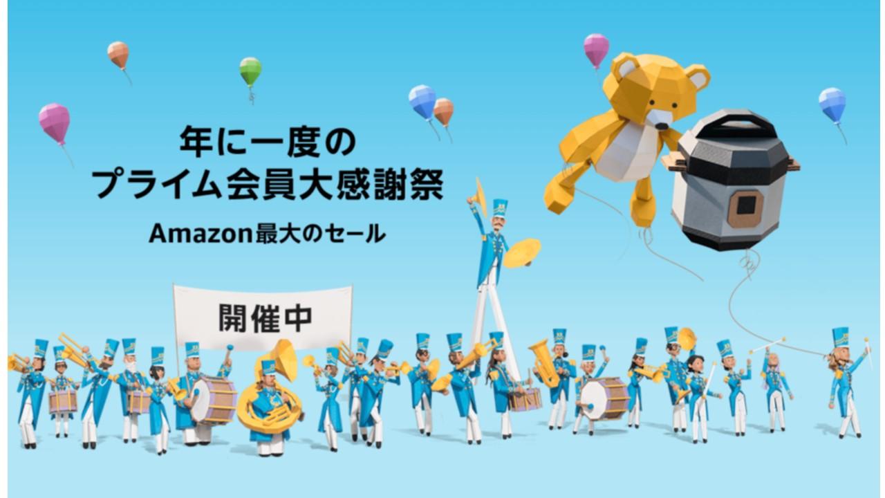 Amazonプライムデー2020おすすめ目玉商品