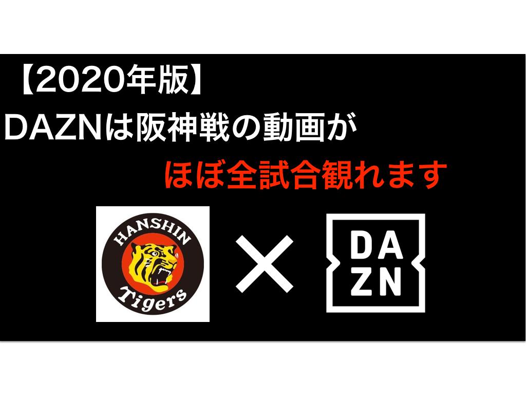 daznは阪神戦の動画がほぼ全試合見放題