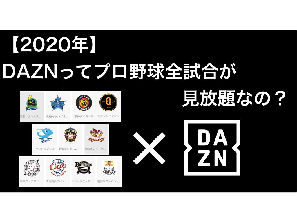 daznプロ野球2020全試合