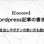 cocoon初心者wordpress記事書き方