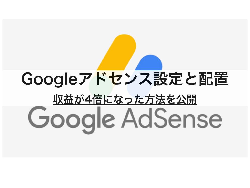 【cocoon】Googleアドセンス設定と配置|収益が4倍になった方法を公開