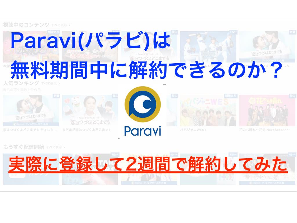 Paravi(パラビ)は無料期間中に解約できるのか?