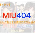 MIU404あらすじキャスト原作ネタバレ