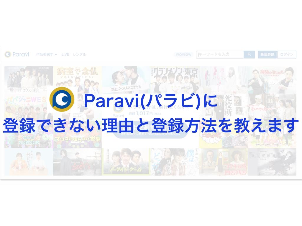 paraviに登録できない理由と登録方法