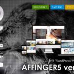 AFFINGER5(アフィンガー5)評判