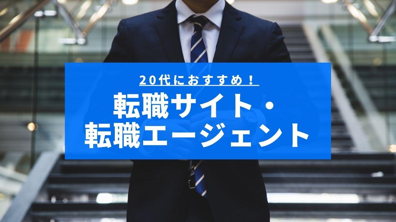 転職サイト おすすめ 20代